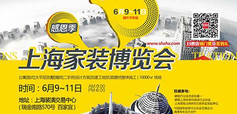 6月9-11日家装工艺示范大展