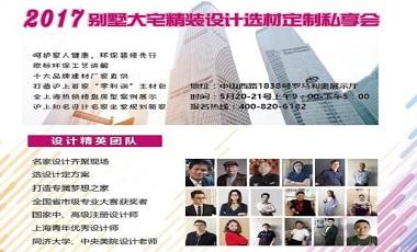 2017万博manbetx官网登录大宅精装ManBetX苹果选材定制私享会