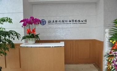 海通恒运国际租赁公司设计案例欣赏