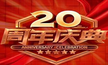 """""""爱回家,惠更佳"""",舒心ManBetX苹果20周年庆回馈活动!"""